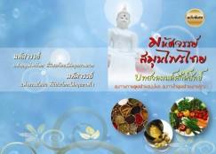 มหัศจรรย์สมุนไพรไทย